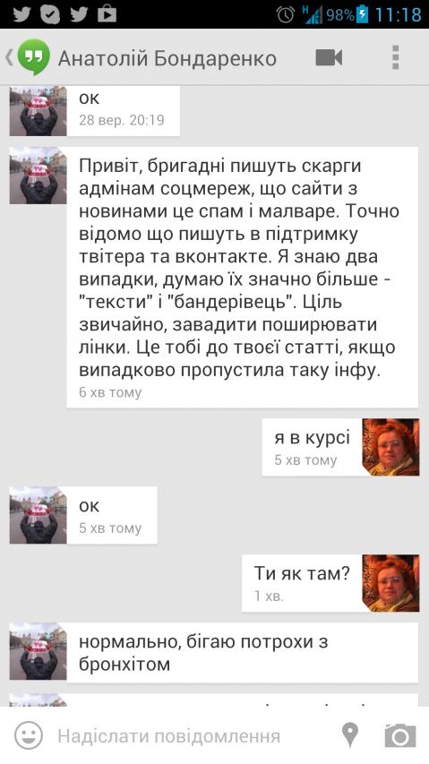 Screenshot_2013-12-06-11-18-47