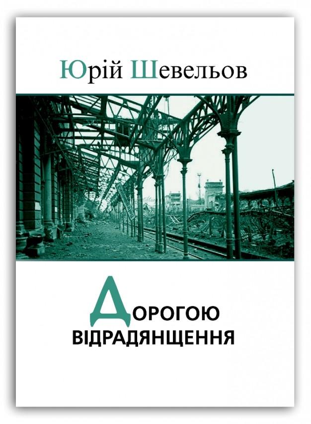 Shevelov Small Cover