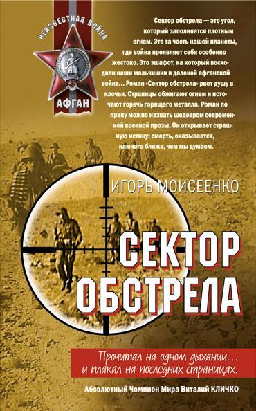 Моісеенко OblozhkaRU