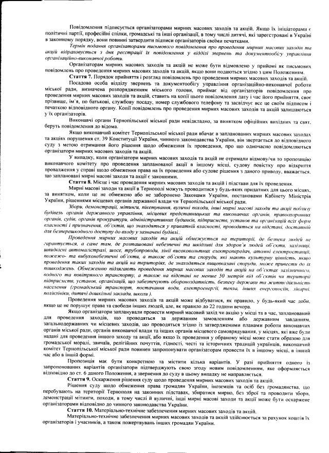 Тернопіль-39-3