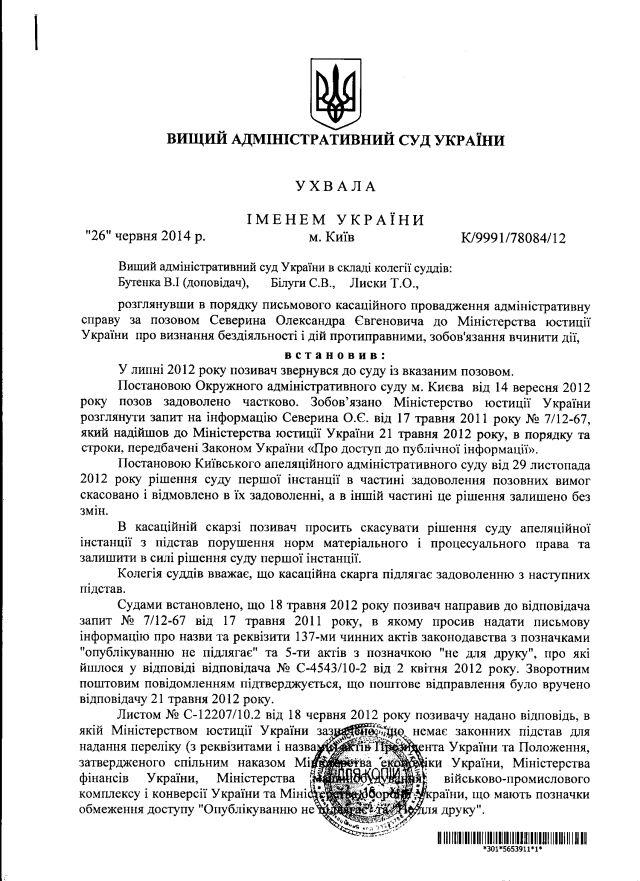 МЮ-суд-1