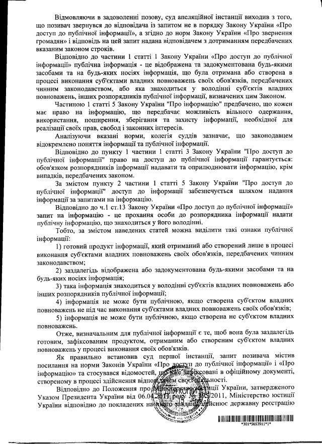 МЮ-суд-2