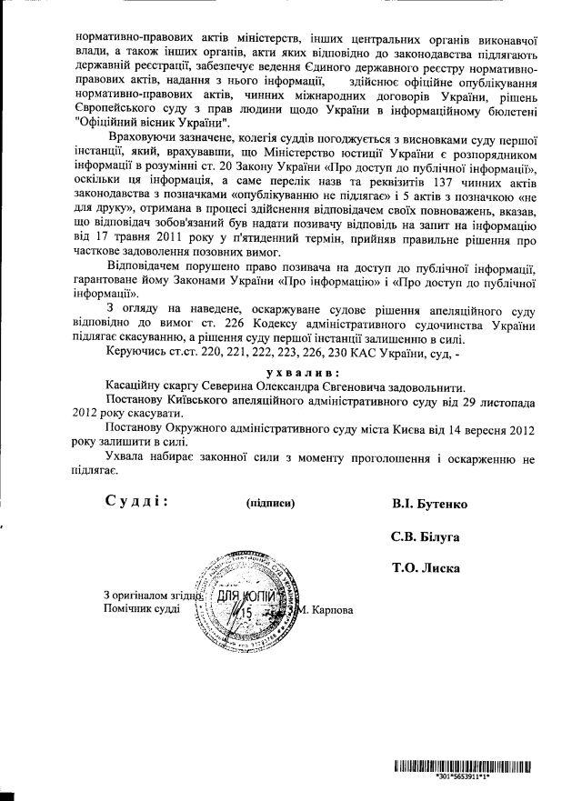 МЮ-суд-3