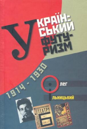B34 4 Ilnytzkyj Ukrainian book