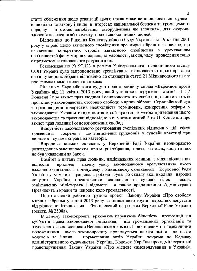 ВРУ-мемо-39-2014-2