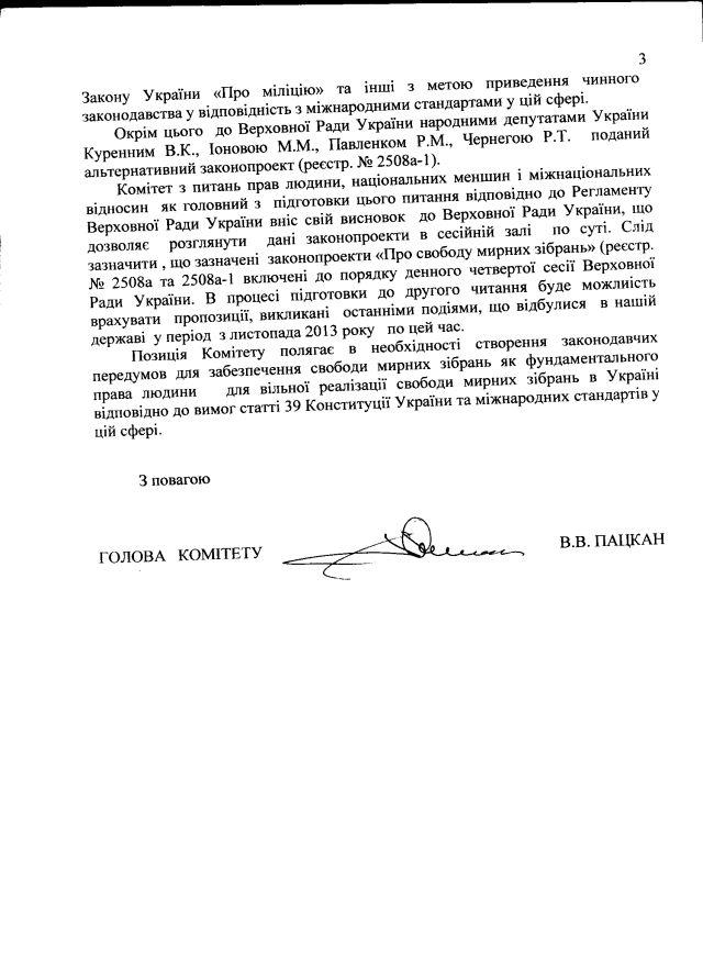 ВРУ-мемо-39-2014-3