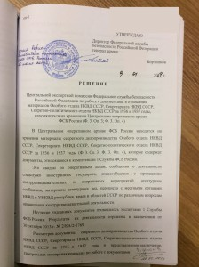 27-Протокол 14.07.14.JPG