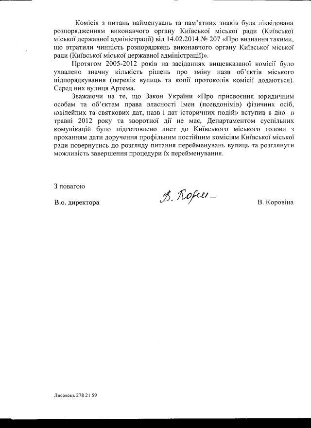 КМДА-СС-2014-2