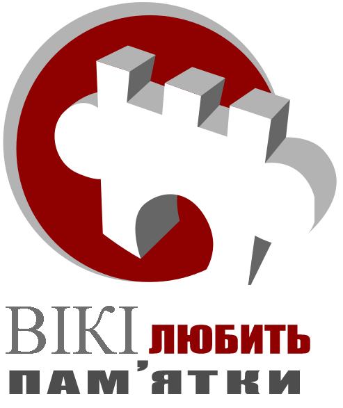 Логотип української національної частини конкурсу «Вікі любить пам'ятки 2014». Автор: CC BY-SA 3.0, похідне зображення від LUSITANA WLM 2011 d (автор: Lusitana