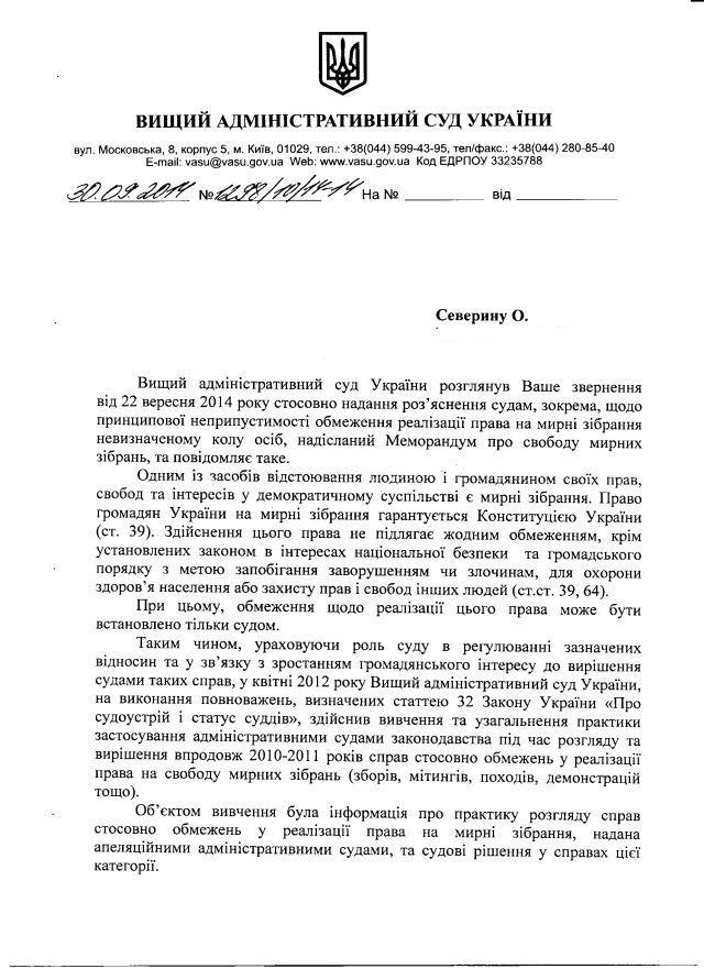 ВАСУ-39-мемо-відповідь-1