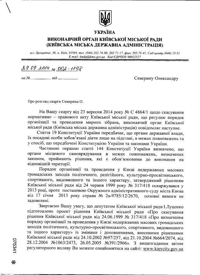Київ-39-порядок-відповідь-2014-1