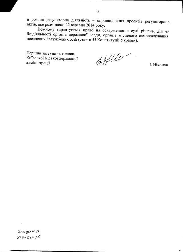 Київ-39-порядок-відповідь-2014-2
