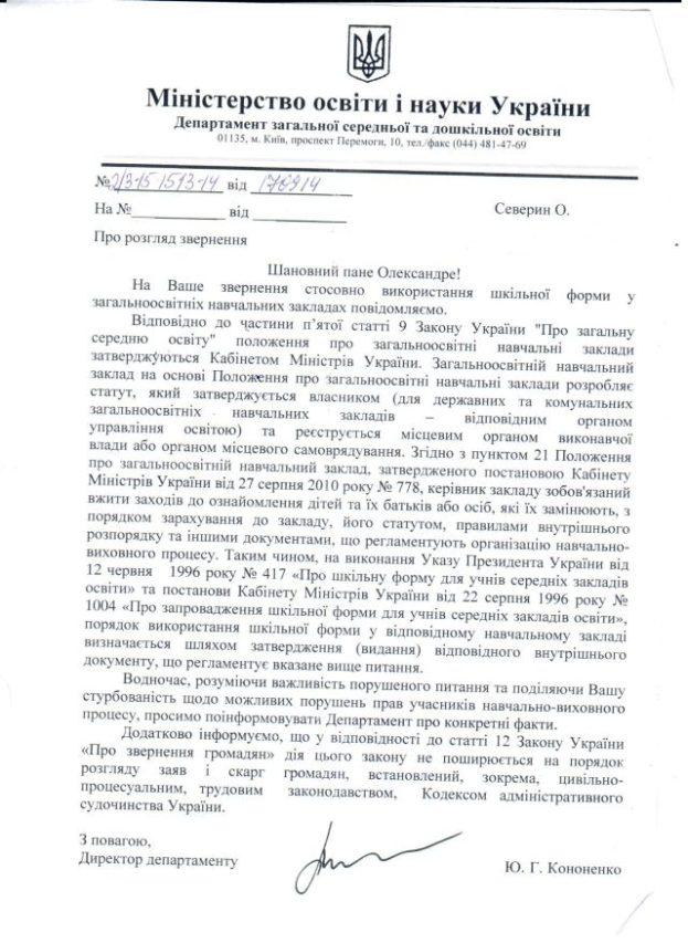 Міносвіти-19