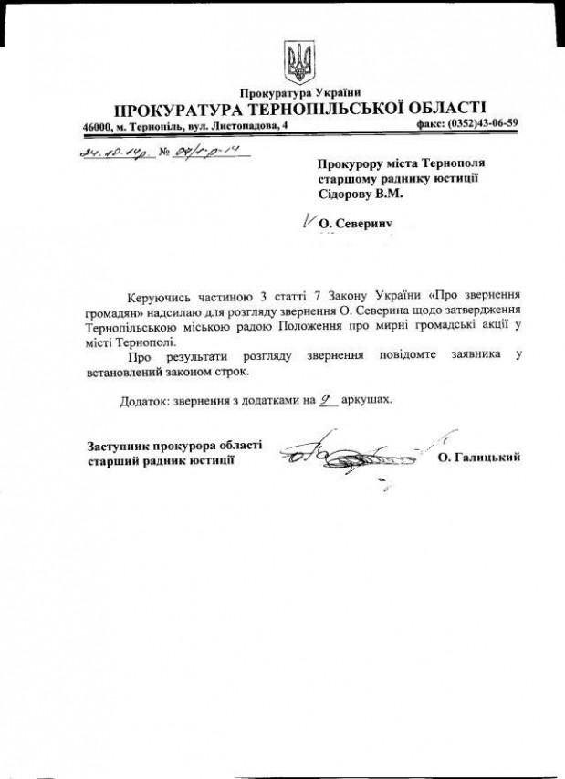 Тернопіль-облпрок-39-порядок