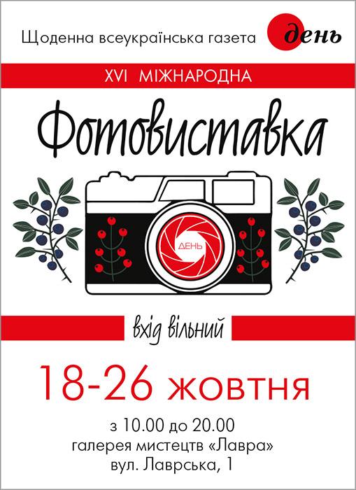 Фотовиставка День-2014