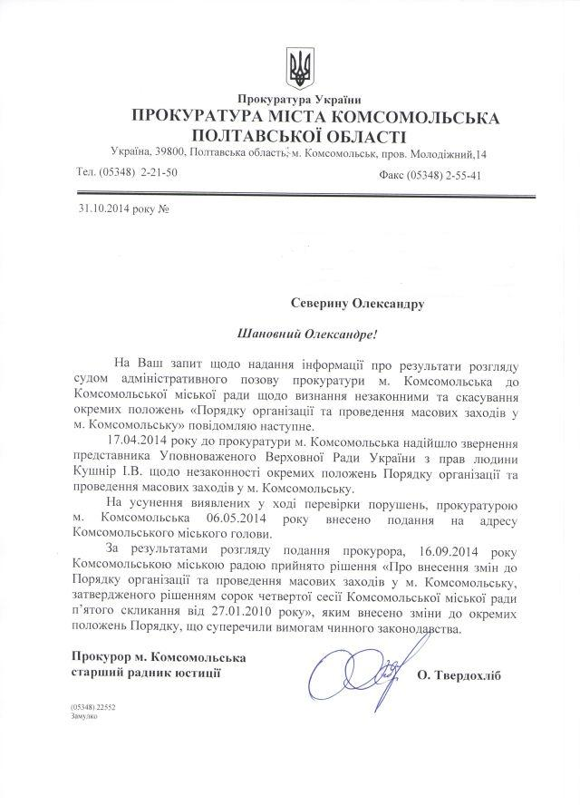 Комсомольськ-39-прок-відповідь