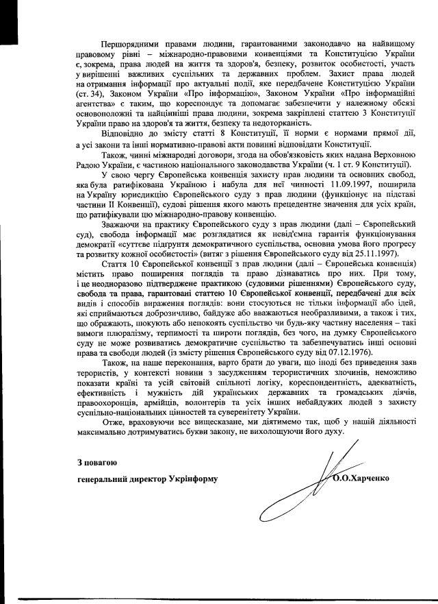 Укрінформ-2