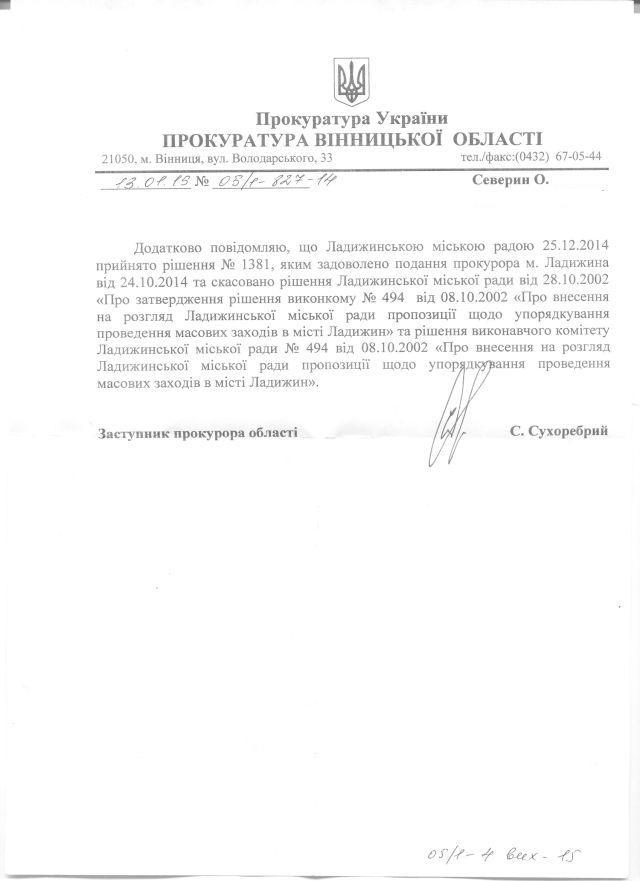 Ладижин-39