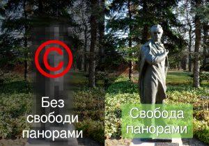 Свобода панорами дозволяє фотографувати пам'ятники та споруди, розміщені в громадських місцях.