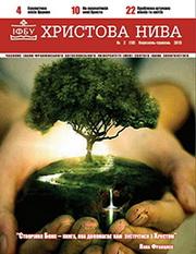 Hrystova_Nyva_19