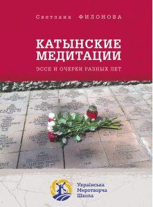 katyn-obkladka2_1