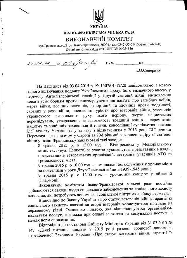 Івано-Франківськ-травень-1