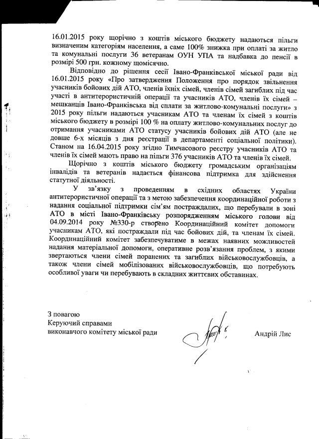 Івано-Франківськ-травень-3