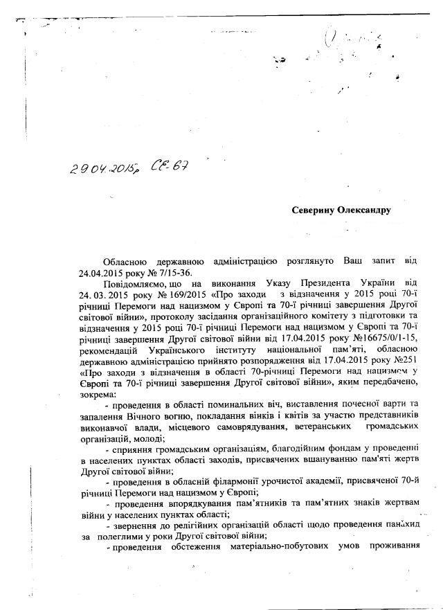 І-Франківська ОДА-травень-1