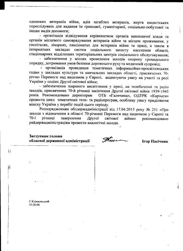І-Франківська ОДА-травень-2