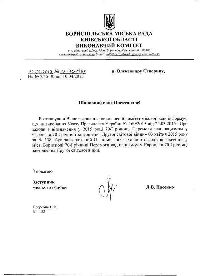 Бориспіль-травень