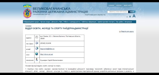 Великобагачанська районна державна адміністрація   Головна сторінка
