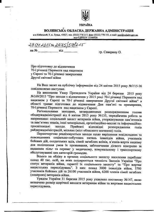 Волинська ОДА-травень-1