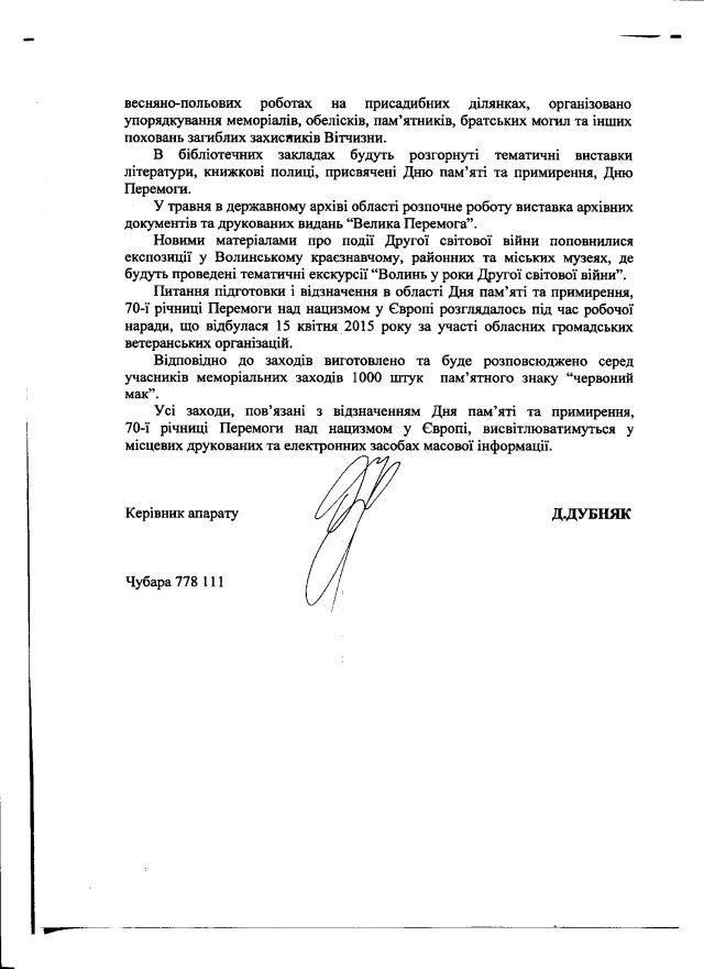 Волинська ОДА-травень-3