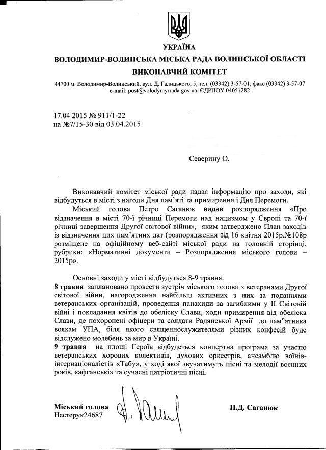 Володимир-Волинський-травень