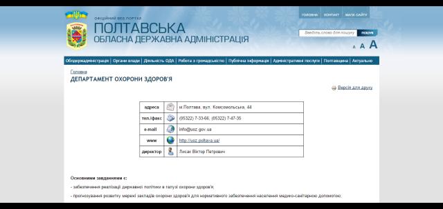 Департамент охорони здоров'я   Полтавська обласна державна адміністрація