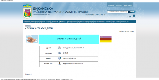 Диканська районна державна адміністрація   Головна сторінка (3)