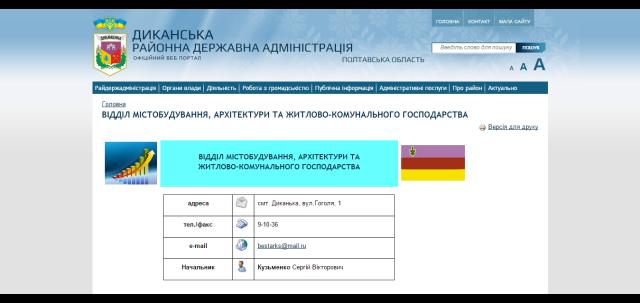 Диканська районна державна адміністрація   Головна сторінка