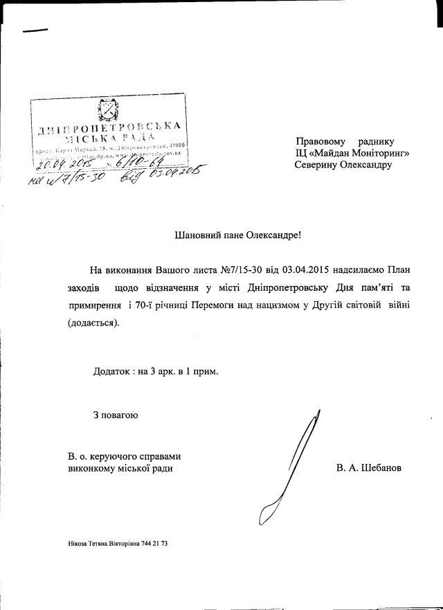 Дніпропетровськ-травень-1