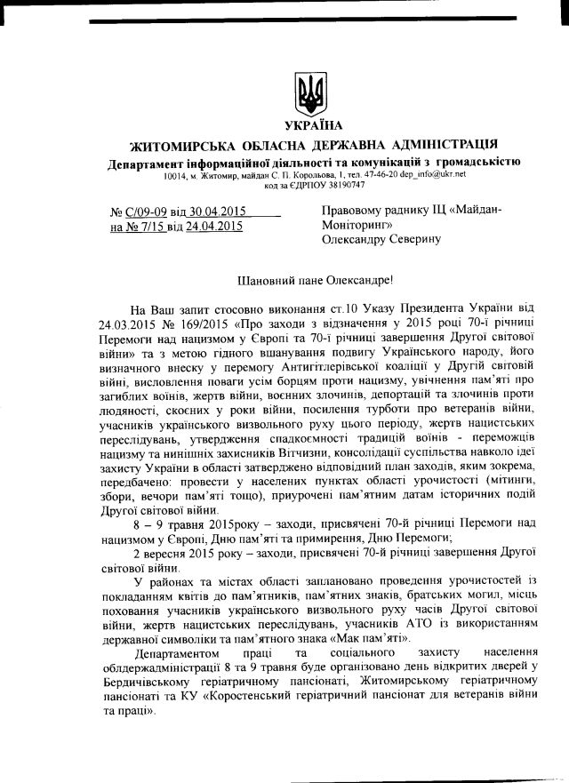 Житомирська ОДА-травень-1