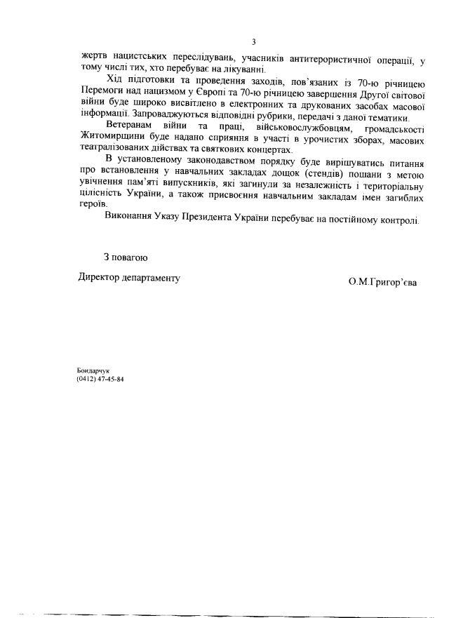 Житомирська ОДА-травень-3