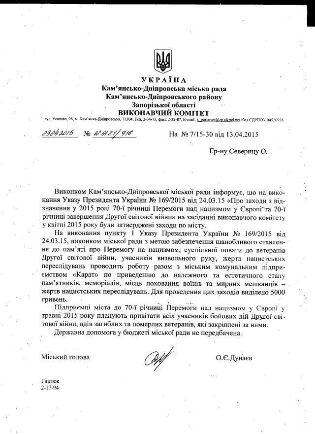 Кам'янка-Дніпровська-травень