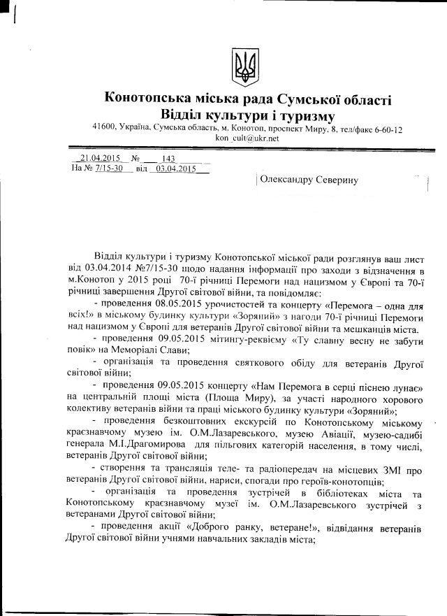Конотоп-травень-1