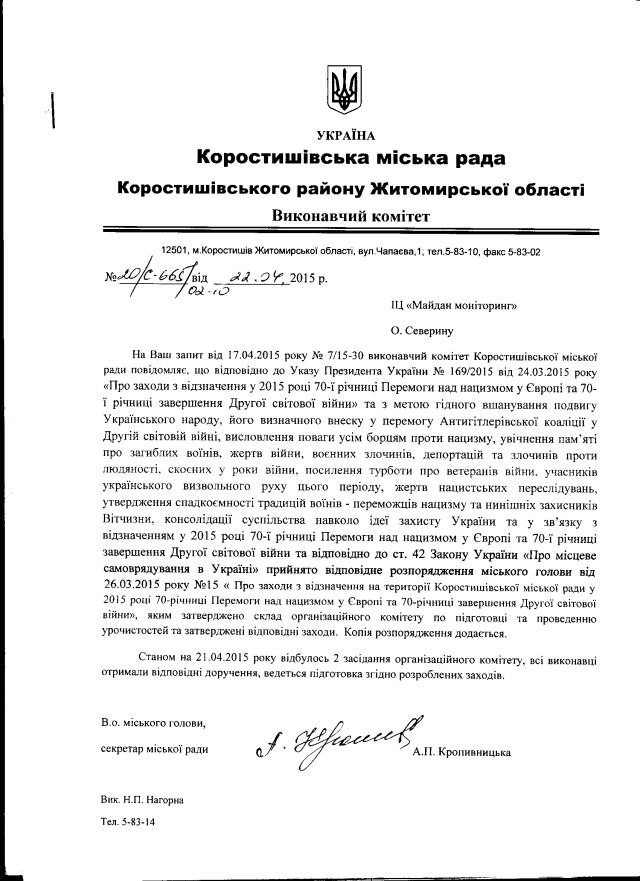 Коростишів-травень-1