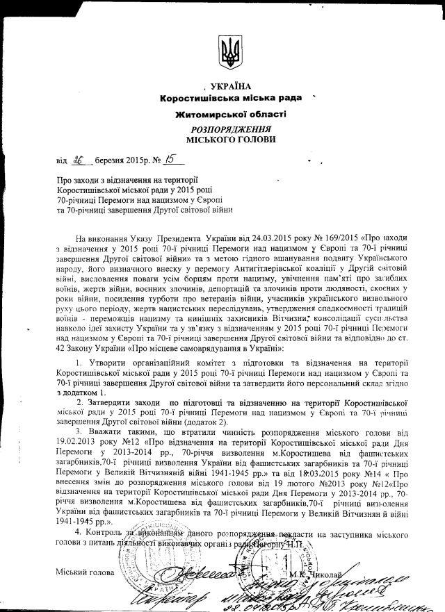 Коростишів-травень-2