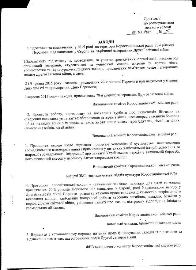 Коростишів-травень-5