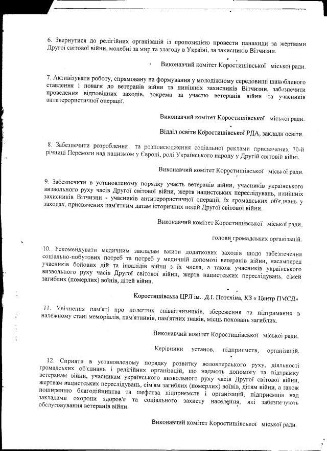 Коростишів-травень-6