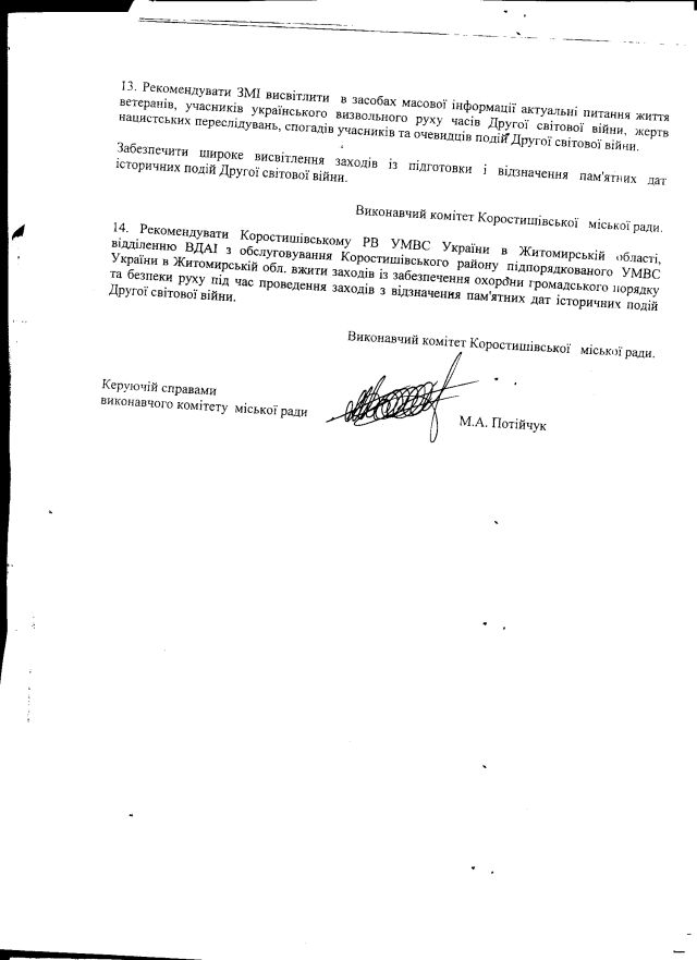 Коростишів-травень-7