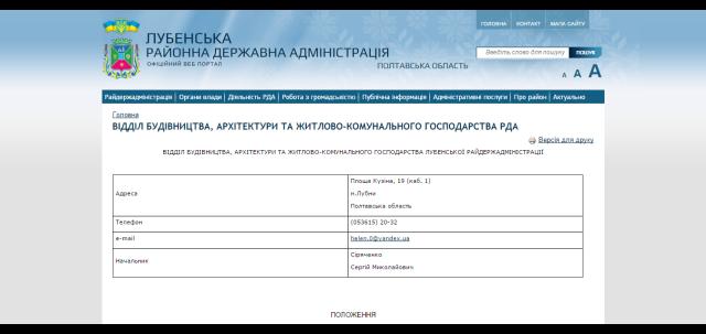 Лубенська районна державна адміністрація   Головна сторінка