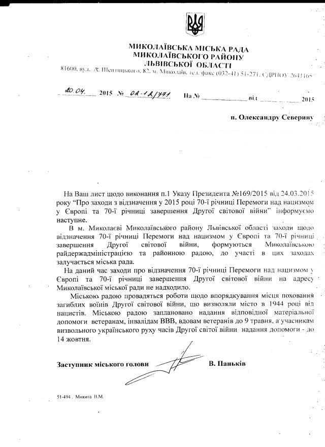 Миколаїв-травень