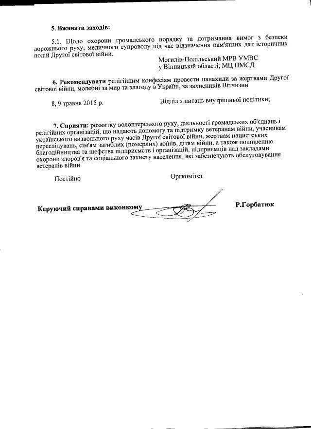 Могилів-Подільський-травень-4